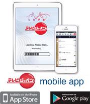 テレビジャパン 番組表Mobile app