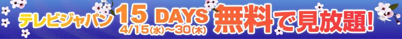 テレビジャパン15Days無料で見放題!