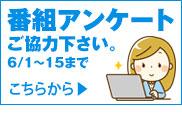 テレビジャパン番組アンケート