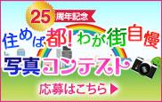 テレビジャパン25周年記念:住めば都!わが街自慢写真コンテスト