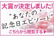 テレビジャパン25周年記念:あなたの記念日エピソード