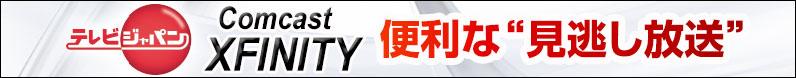 テレビジャパン見逃し放送