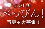 テレビジャパン25周年記念:「わたしのべっぴん!」写真