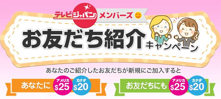 Image: テレビジャパン・メンバーズお友だち紹介キャンペーン