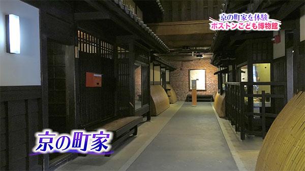 Image: ボストン・チルドレンズ・ミュージアムで京の町家体験!