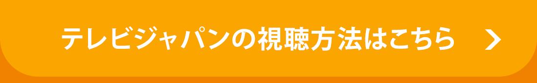テレビジャパンの視聴方法はこちらから