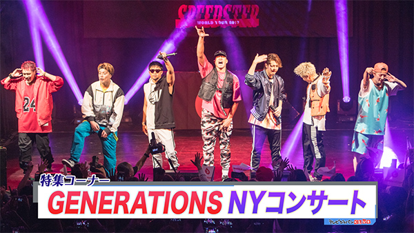 Image: ダンス・ボーカルグループ「GENERATIONS from EXILE TRIBE」初めてのアメリカ公演