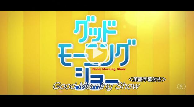 テレビジャパン・シネマシアター「グッドモーニングショー」<英語字幕付き>