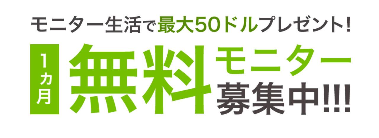 Image: テレビジャパン1ヵ月無料モニター募集中!モニター生活で最大50ドルプレゼント!!