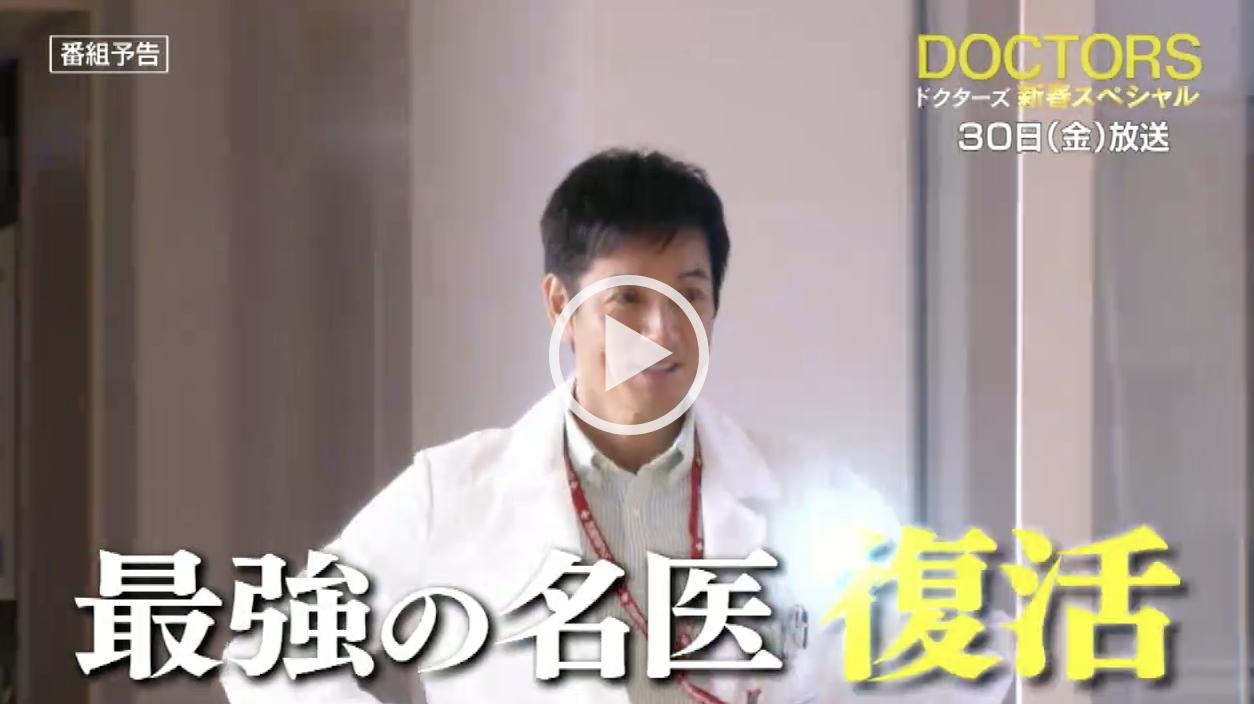 ドラマスペシャル「DOCTORS~最強の名医~新春スペシャル (2018)」