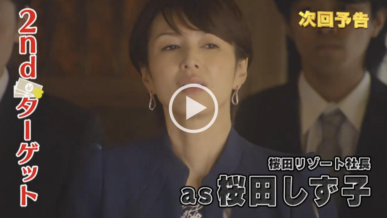 ドラマ「コンフィデンスマンJP」