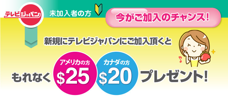Image: TV JAPAN : New Subscriber Reward Program