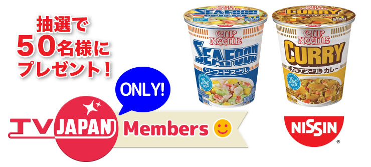 Image: TV JAPAN Members Only Sweepstakes in October