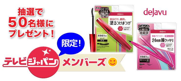 Image: テレビジャパン・メンバーズ限定プレゼント11月