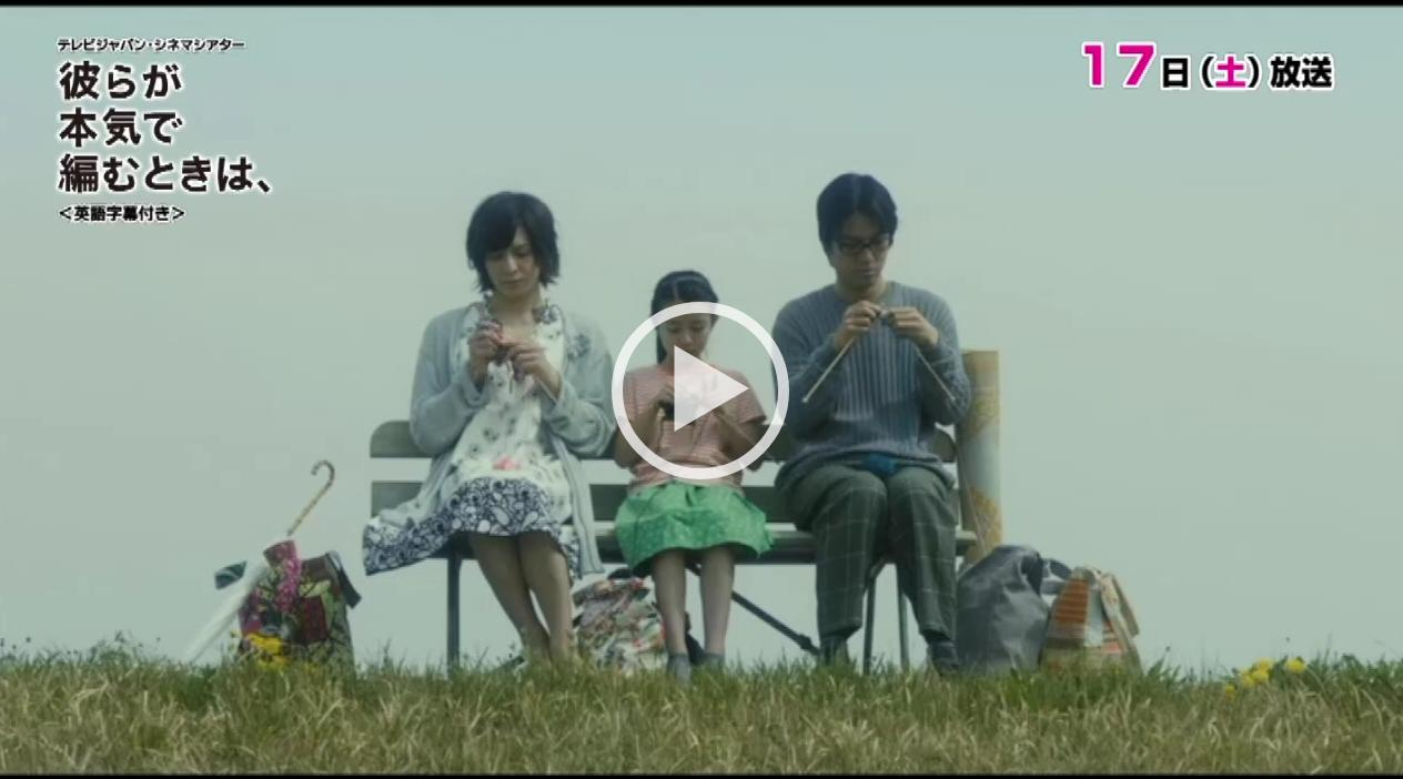 テレビジャパン・シネマシアター「彼らが本気で編むときは、」<英語字幕付き>