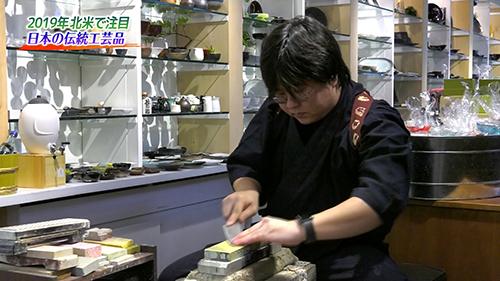 Image: 2019年 北米が注目するニッポン「日本の伝統工芸品」日本の包丁