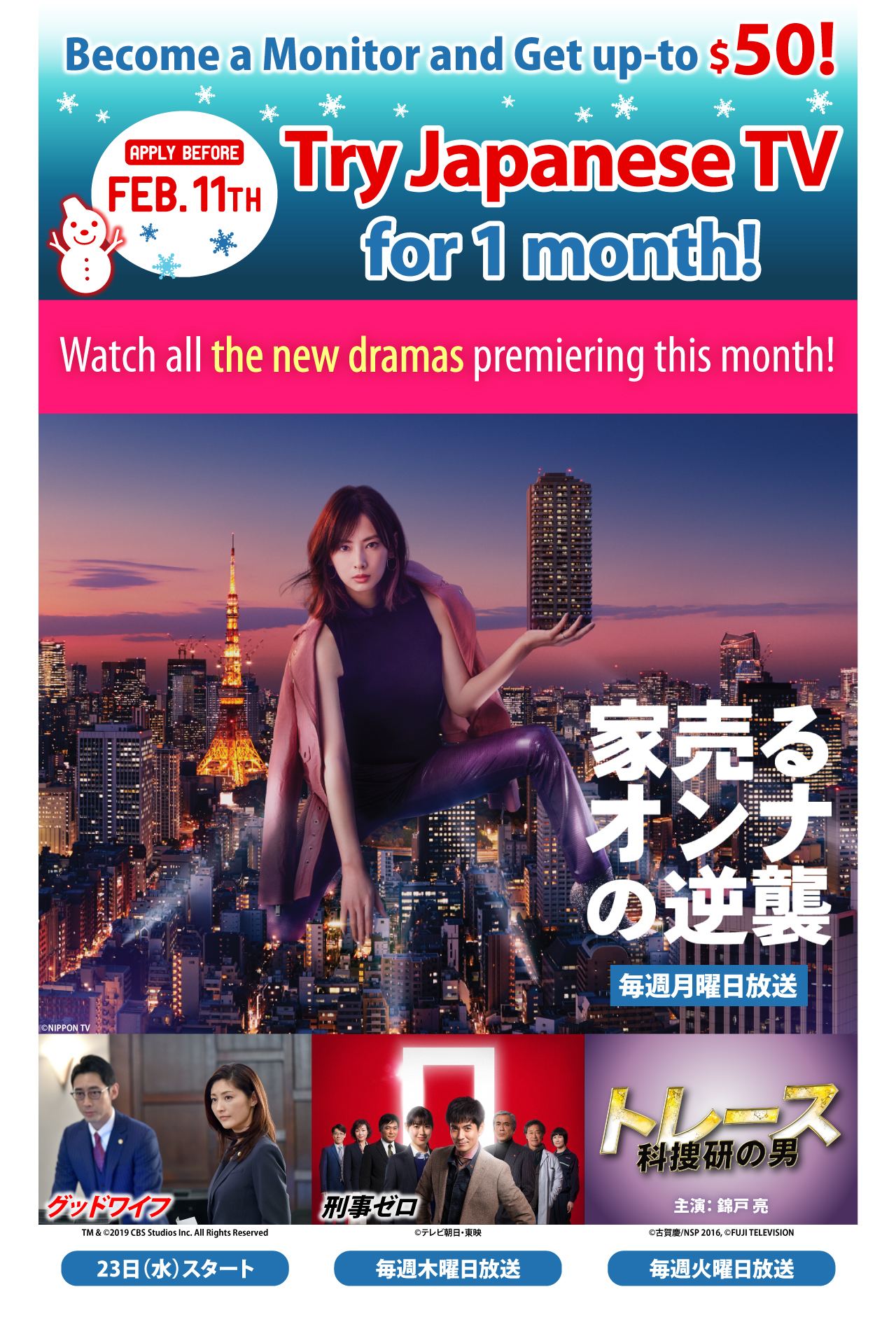 Become a Monitor and Get up-to $50! Try Japanese TV for 1 month!