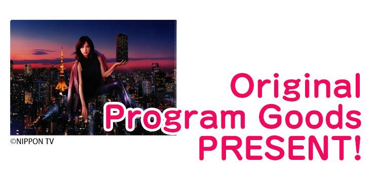 Image: Original Program Goods: TV JAPAN Sweepstakes Promotion
