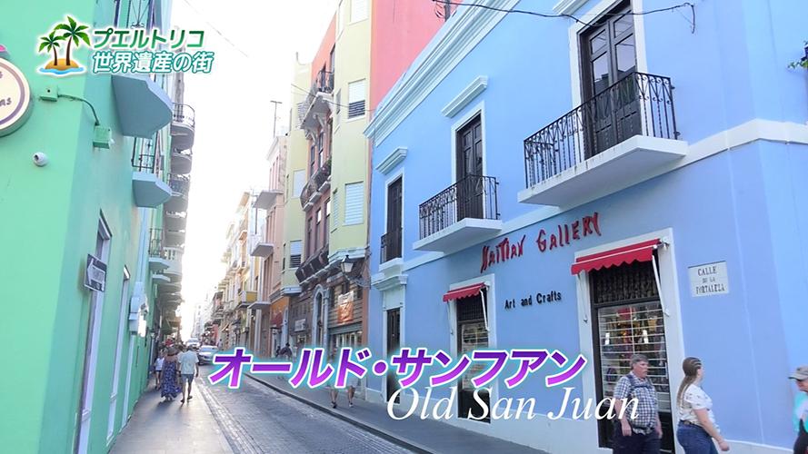 Image: カリブの美しいリゾート「プエルトリコ」を特集(3)世界遺産の街サン・フアン