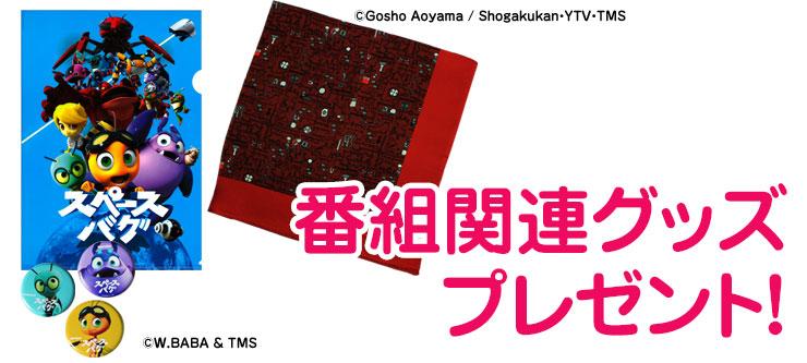 Image: テレビジャパン番組関連グッズ プレゼント