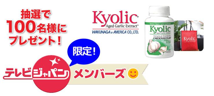 Image: テレビジャパン・メンバーズ限定プレゼント6月