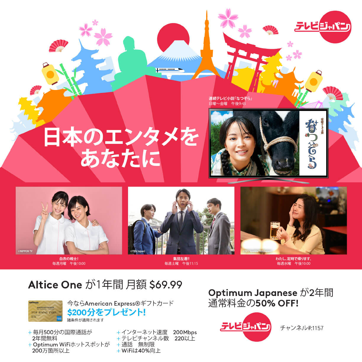 Optimumでテレビジャパンが今だけ50% OFF | Quality Japanese Channel 24/7
