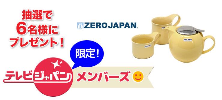Image: テレビジャパン・メンバーズ限定プレゼント7月