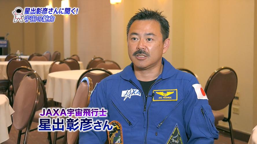 Image: 宇宙飛行士、星出彰彦さんに聞く