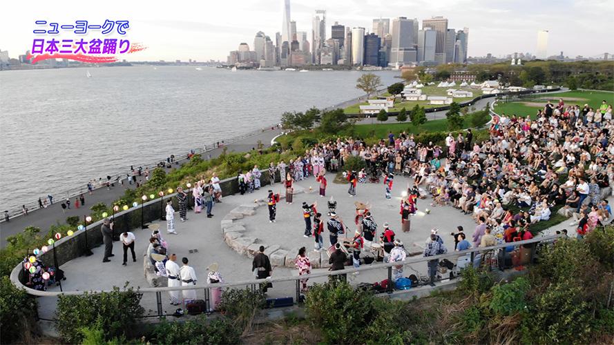 Image: ニューヨーク ガバナーズアイランド特集・日本の盆踊りも