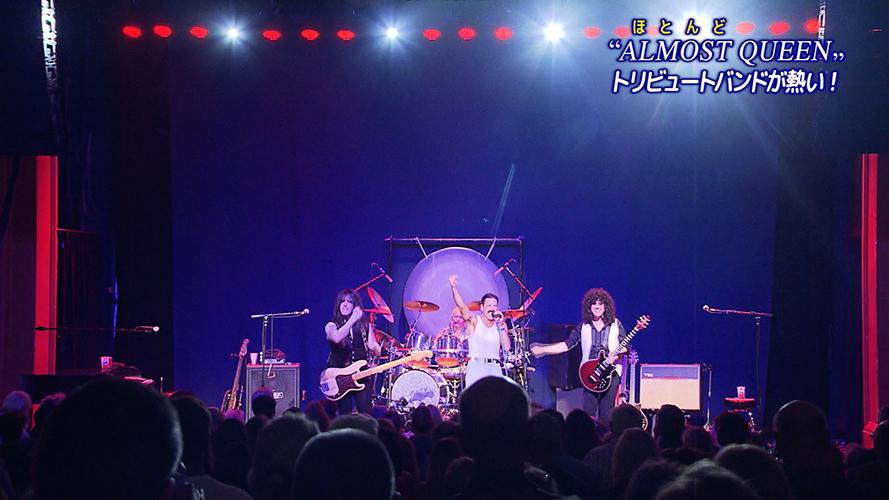 """Image: トリビュートバンド""""Almost Queen""""が人気"""