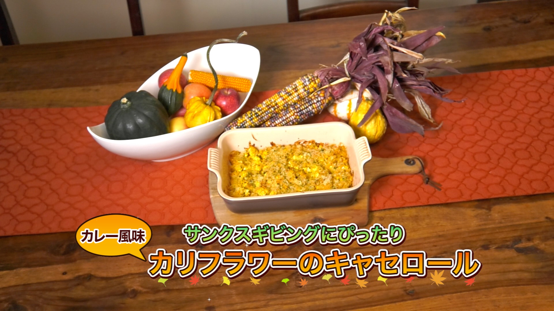 Image: カレー風味のカリフラワーキャセロールのレシピ