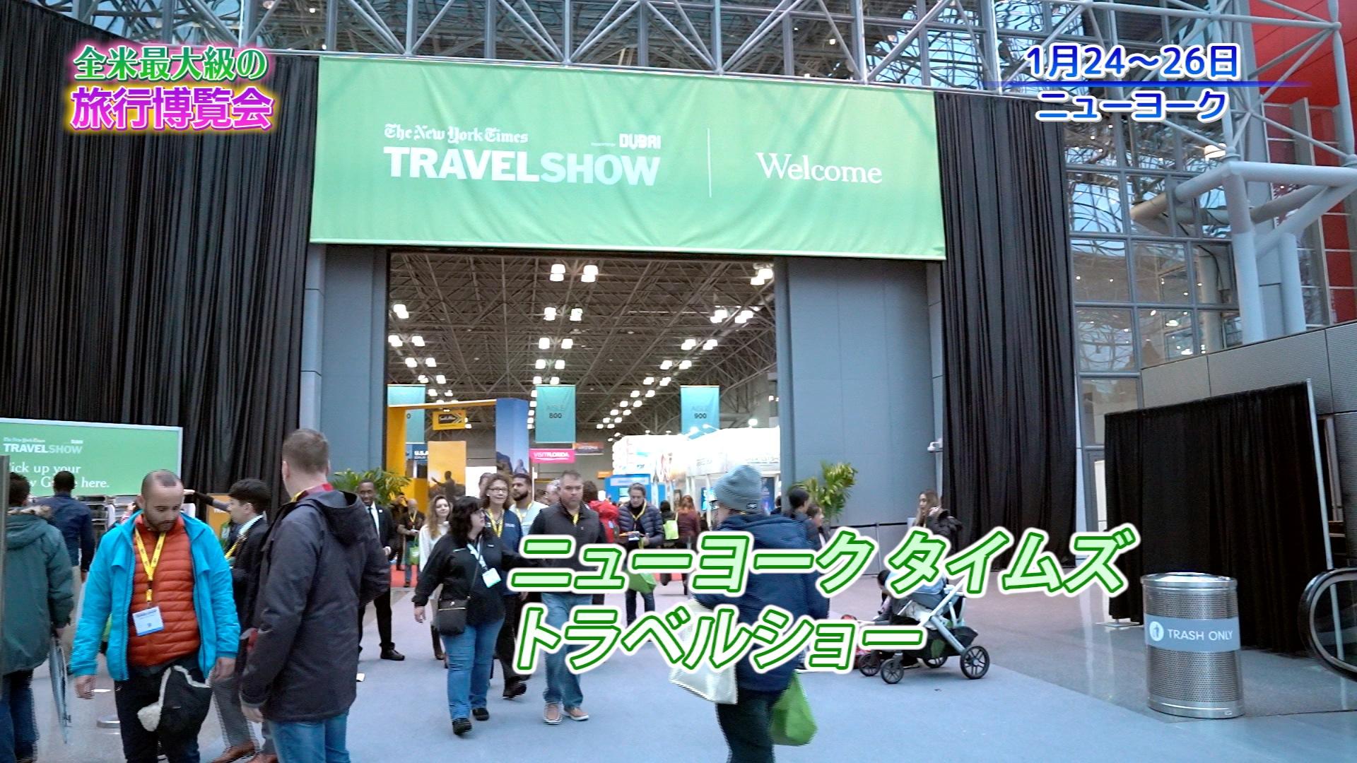 Image: アメリカ最大級の旅行博覧会 ニューヨークタイムズ・トラベルショー