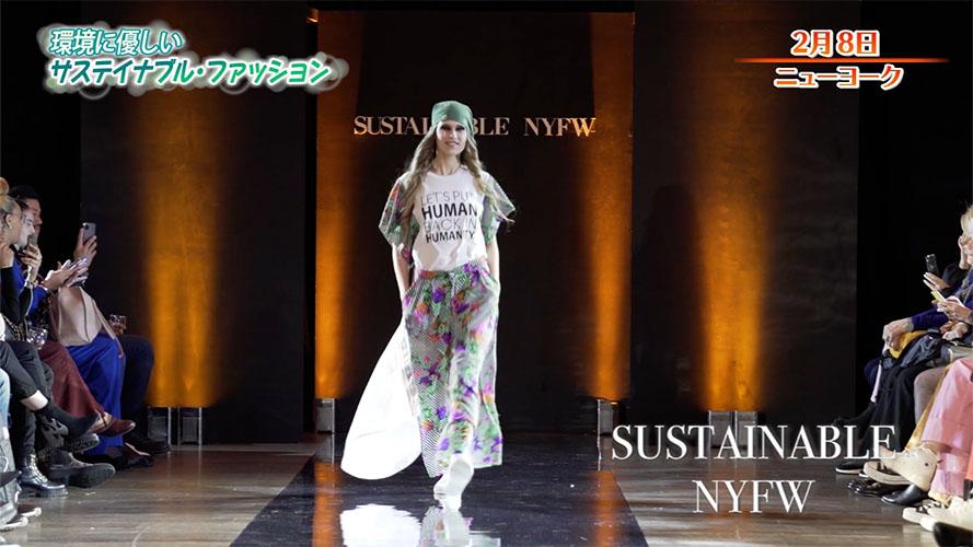 Image: 環境に配慮したサステイナブル・ファッションとは
