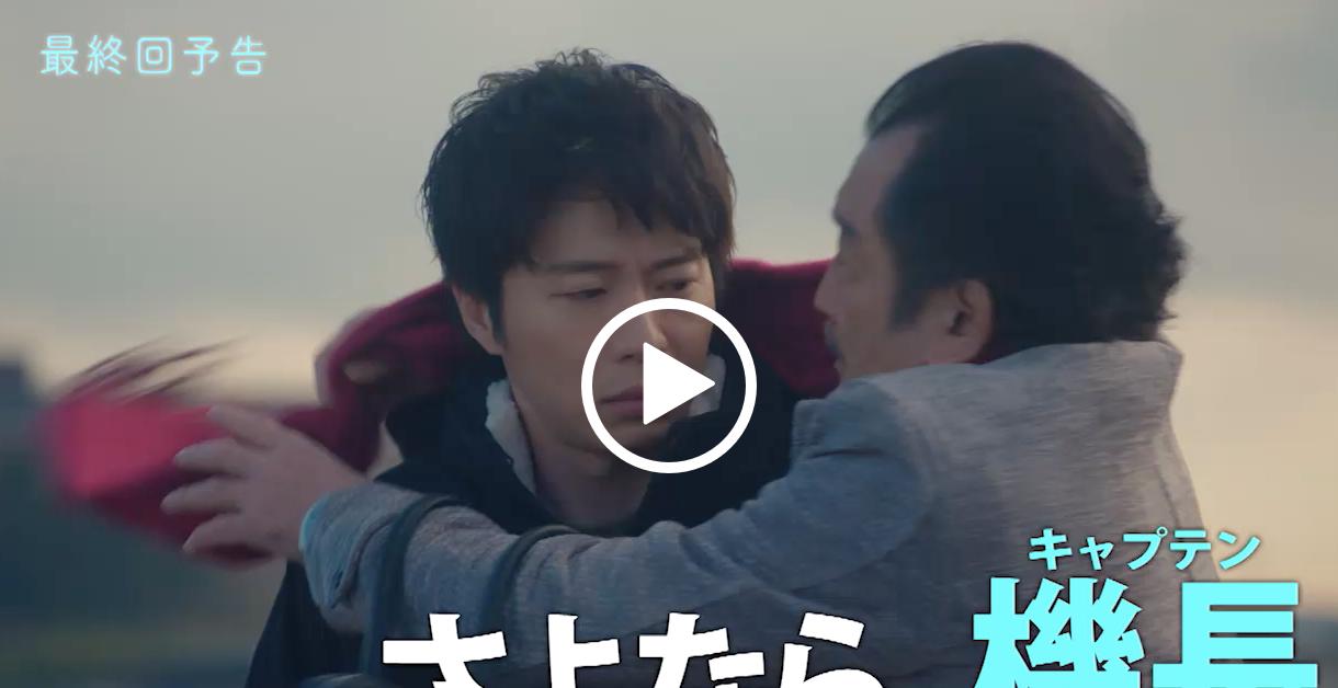 ドラマ「おっさんずラブ -in the sky-」<全8回>