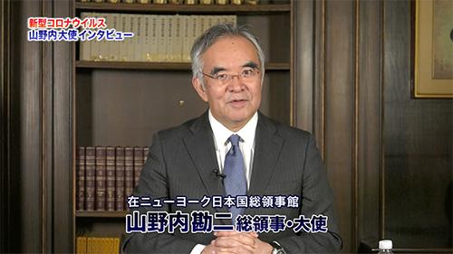 Image: 在ニューヨーク日本国総領事館 山野内勘二大使に経済活動再開に向けた動きなどについてインタビュー