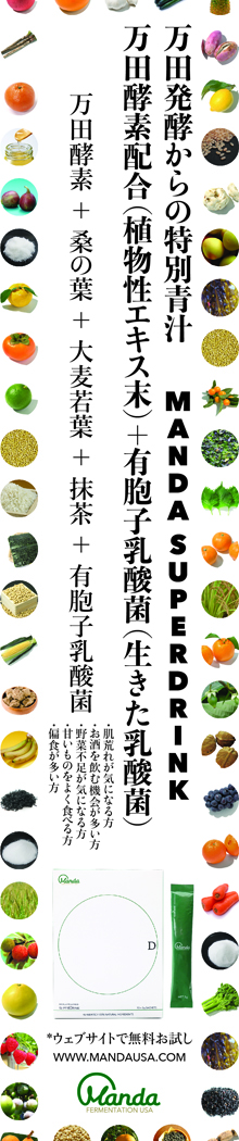 万田発酵 12月〜2月