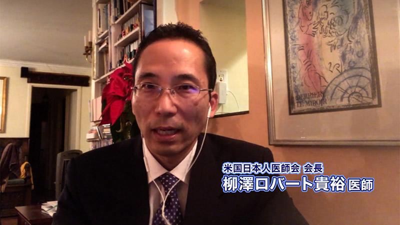 Image: 最前線で新型コロナと闘い続けている医療従事者たち:米国日本人医師会 会長 柳澤医師