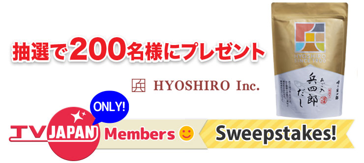 Image: TV JAPAN Members Only Sweepstakes in April