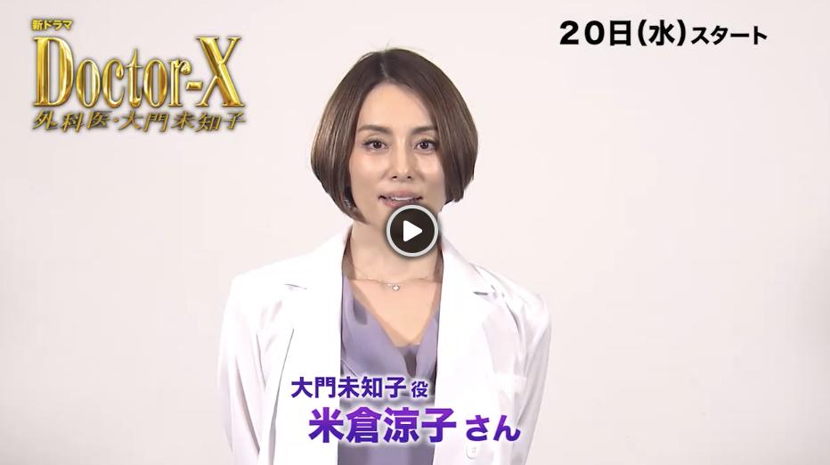ドラマ「ドクターX ~外科医・大門未知子~ (2021)」